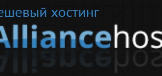 альянсхост